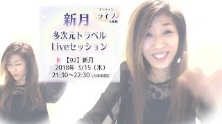 3月の新月Liveはどんなでしょう?✿✿✿ http://bit.ly/LumieTajitora8888 ...