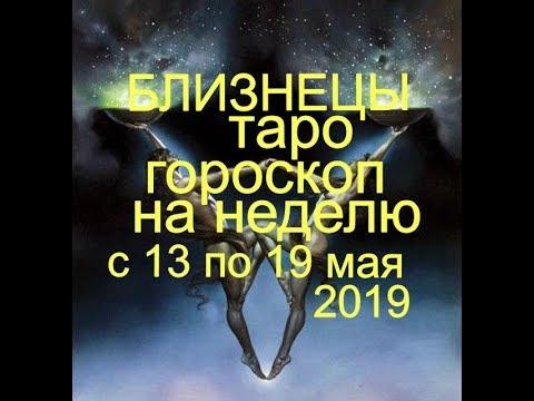 Близнецы.Таро гороскоп на неделю с 13 по 19 мая 2019