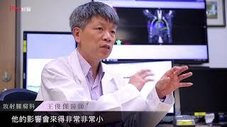 『癌症質子治療的優勢與限制?』#Pro好醫大聯盟