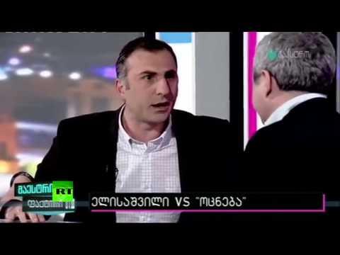 Georgia Politicians Fight Compilation