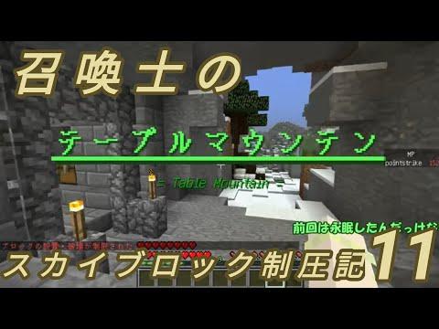【Minecraft】召喚士のスカイブロック制圧記 part11【ゆっくり実況】