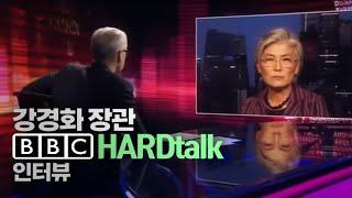 강경화 장관, BBC Hardtalk 인터뷰(2019. 8. 21. 한국기준 22일 방영)