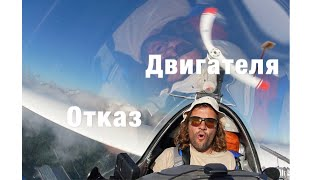 Отказ двигателя при взлете. Что делать пилоту чтобы избежать авиакатастрофы