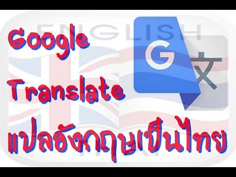 แปลอังกฤษเป็นไทยด้วยแอพพลิเคชั่น Google Translate