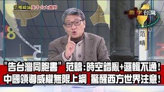 數字台灣HD242范疇縱論美中台大趨勢 謝金河 范疇