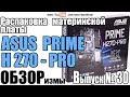 Распаковка материнской платы ASUS PRIME H270-PRO