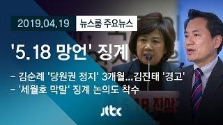 '5.18 망언' 솜방망이 처벌…'세월호 막말' 징계도 논의