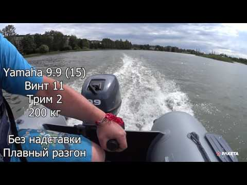 Поднимать ли мотор на транце / Тесты на Ракете РЛ-380