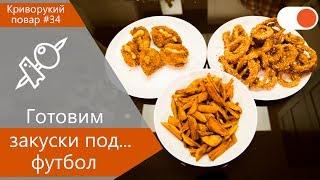 Закуски под...футбол ▶️ Картофель фри, куриные наггетсы и хрустящие кольца - Криворукий повар#34
