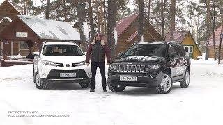 тест драйв сравнение Toyota RAV4 и Jeep Compass    (Игорь Бурцев)