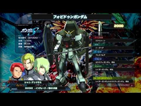 Gundam Extreme VS Full Boost - Three Evil Weapons extended