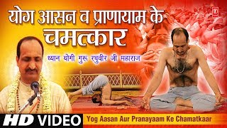 योग आसन व प्राणायाम के चमत्कार I Yog Aasan Va Pranayam Ke Chamatkaar I योग करने के तरीके व लाभ