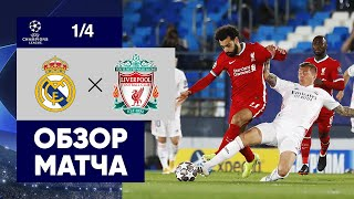 06 04 2021 Реал Ливерпуль Обзор 1 го матча 1 4 финала Лиги чемпионов