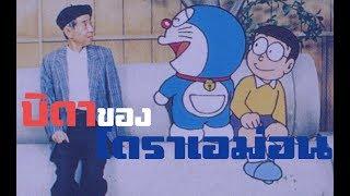 Arrange Yub: Father of Doraemon Fujiko Fujio (fujiko fujio).