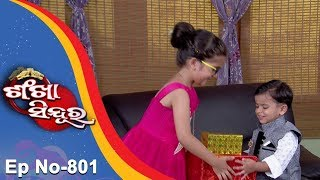 Sankha Sindura Ep 801  14th August 2017