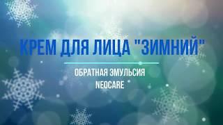 Супер защитный крем на эмульгаторе NEOCARE/Обратная эмульсия/Рецепт