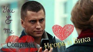 """Игорь и Вика + (Катя) 💔  Сопрано 💔 """"Мажор"""""""