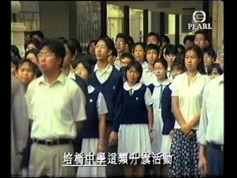 HONGKONG TAKEOVER 1997, PART 2