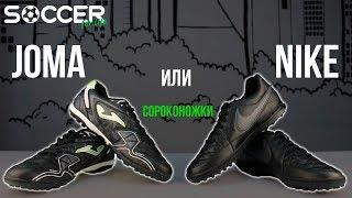 nike сдулся?! Сравнение Найк против Джома сороконожки. Nike vs Joma