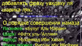 901 Узаконено ли в ташаххуде добавлять фразу уахдаху ля шарика лях