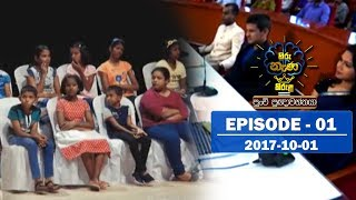 Hiru Nena Kirula | Episode 01 | 2017-10-01 Thumbnail