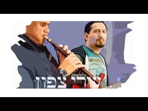 ПОДНИМИСЬ ВЕТЕР / Песнь Песней / Армения