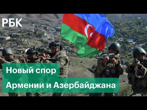 Армения грозит силой решить споры с Азербайджаном о границе. Россия готова быть посредником