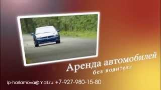 Аренда автомобилей без водителя в Ульяновске(, 2013-04-10T13:03:16.000Z)