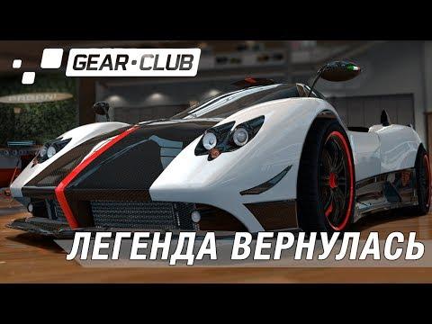 Gear Club - Событие на Pagani Zonda Cinque (ios) #11