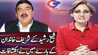EXCLUSIVE Interview of Sheikh Rashid - G for Gharida - 28 October 2017 - Aaj News