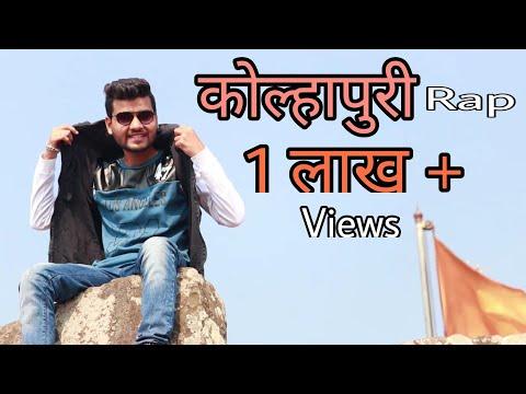 Kolhapuri Rap Song - Swaroop Otari (Marathi Rap)