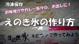 【冷凍保存】えのき氷の作り方『お味噌汁やカレー等々のお出しに!!』