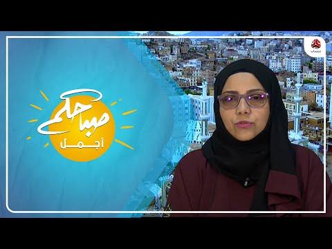 نظرة المجتمع اليمني للمرأة المطلقة
