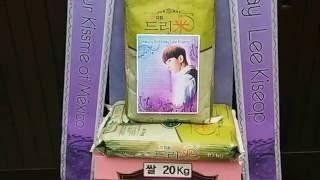 유키스(U-KISS) 이기섭(Lee Ki-Seob) 생일축하 쌀드리미화환 - 쌀화환 드리미 Dreame fo…