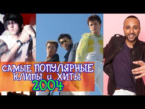 САМЫЕ ПОПУЛЯРНЫЕ ЗАРУБЕЖНЫЕ ПЕСНИ 2004 ГОДА // Что мы слушали в 2004 году // Лучшие хиты 2004 года