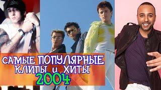 Самые популярные зарубежные клипы и песни 2004 года // Что мы слушали в 2004 году