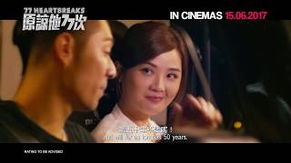 《原谅他77次》77 HEARTBREAKS Official Trailer | In Cinemas 15.06.2017