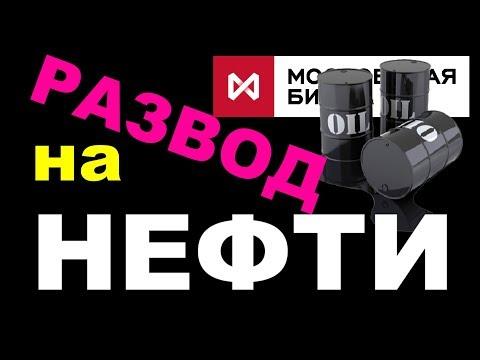 Развод на нефти на Московской бирже