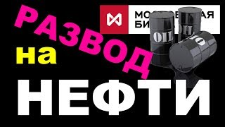 Смотреть видео Развод на нефти на Московской бирже онлайн