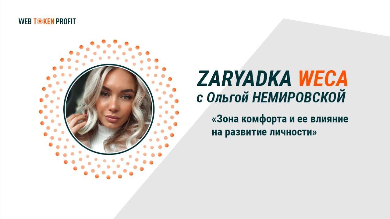 Зона комфорта и её влияние на развитие личности. Ольга Немировская, 02 04 2021