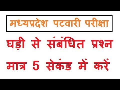 MP PATWARI Reasoning || Clock Angle Problems Short Ticks in Hindi (Degree problems) concept