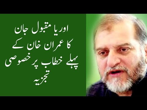 Watch Orya maqbool's Special Analysis on Imran Khan First Address to Nation