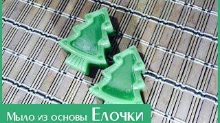 Как сделать новогоднее мыло из мыльной основы Мелта (Melta Беларусь)(Здравствуйте. Сегодня я расскажу Вам, как сделать новогоднее мыло из мыльной основы Мелта (Melta, Белоруссия),..., 2015-10-07T10:13:36.000Z)