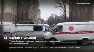 В Ростове-на-Дону возле гимназии произошел взрыв, ранен один человек