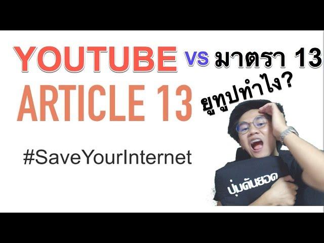 Article13  ยูทูปแจงให้เหล่า Youtuber ทำตามนี้เลย | Yookung