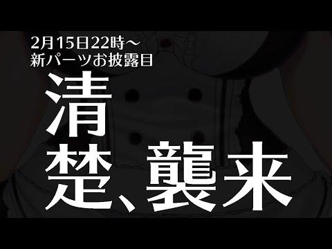 【新パーツお披露目】清楚、襲来【にじさんじ/愛園愛美】