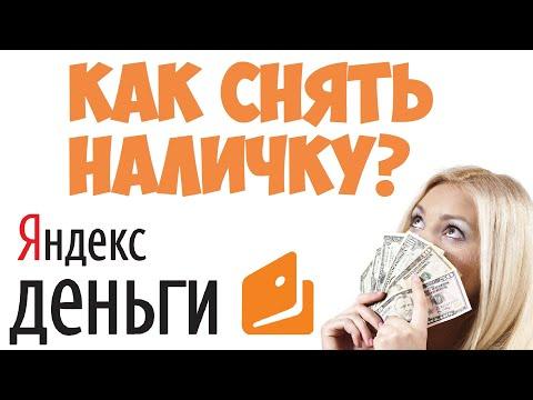 Как ВЫГОДНО снять наличные с кошелька Яндекс Деньги / Обналичить Yandex Деньги