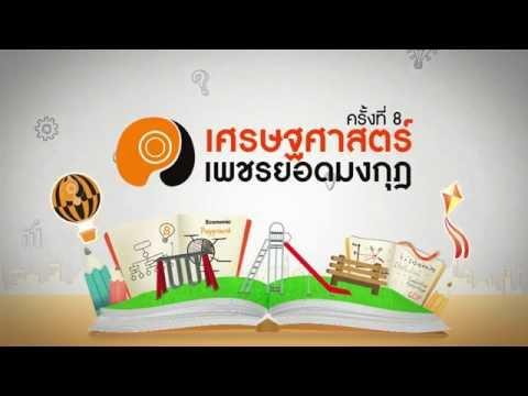 TVC การแข่งขันเศรษฐศาสตร์เพชรยอดมงกุฎ ครั้งที่ 8