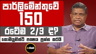 Pathikada, 07.09.2020 Asoka Dias interviews Dr. G. Weerasinghe, General Secretary, Communist Party Thumbnail