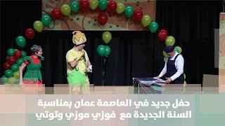 حفل جديد في العاصمة عمان بمناسبة السنة الجديدة مع  فوزي موزي وتوتي